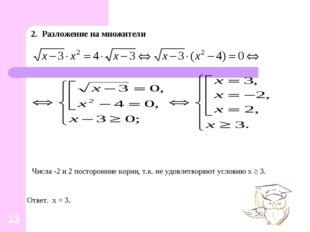 2. Разложение на множители Числа -2 и 2 посторонние корни, т.к. не удовлетвор