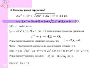 3. Введение новой переменной Пусть где t ≥ 0, тогда исходное уравнение примет