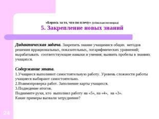 «Берись за то, что по плечу» (узбекская поговорка) 5. Закрепление новых знани