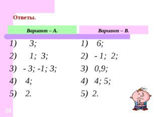 Ответы. Вариант – А. Вариант – В. 1) 3; 2) 1; 3; 3) - 3; -1; 3; 4) 4; 5) 2.
