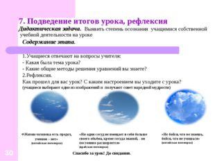 7. Подведение итогов урока, рефлексия Дидактическая задача. Выявить степень о