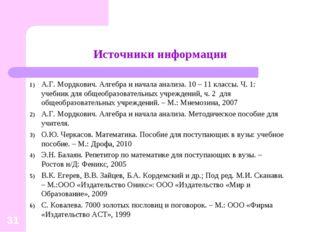 Источники информации А.Г. Мордкович. Алгебра и начала анализа. 10 – 11 классы