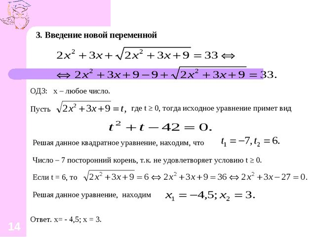 3. Введение новой переменной Пусть где t ≥ 0, тогда исходное уравнение примет...