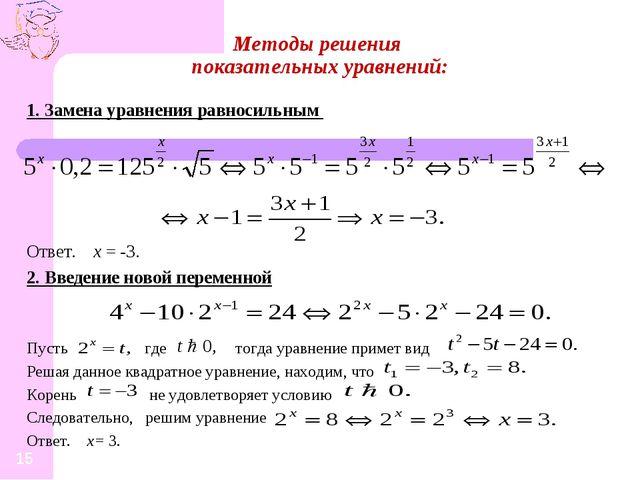 Методы решения показательных уравнений: 1. Замена уравнения равносильным Отв...