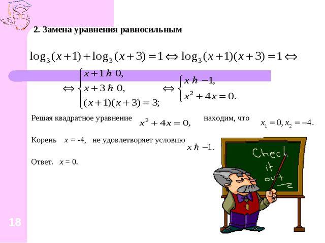 2. Замена уравнения равносильным Решая квадратное уравнение находим, что Кор...