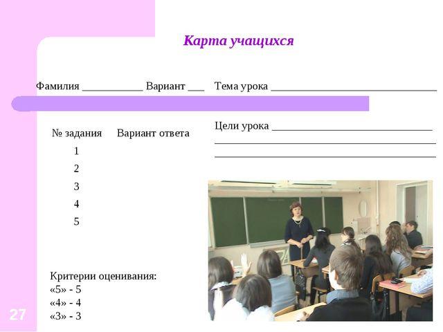 Карта учащихся * Фамилия ___________ Вариант ___ Критерии оценивания: «5» -...
