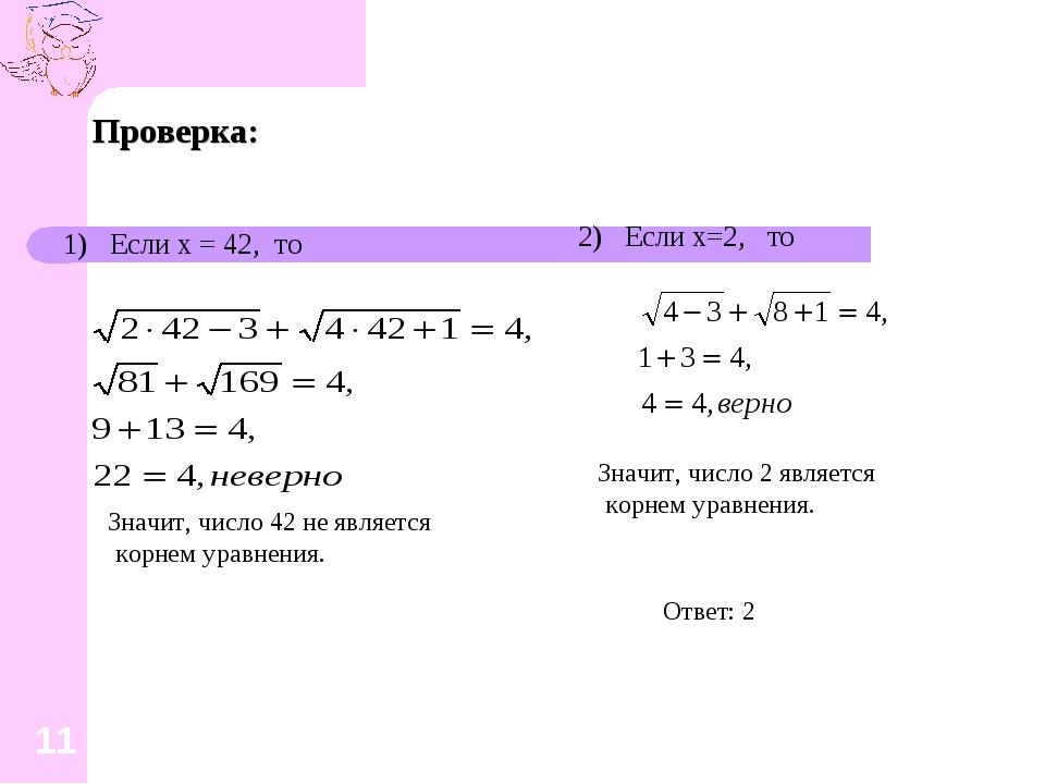 Проверка: 1) Если х = 42, то 2) Если х=2, то Значит, число 42 не является кор...