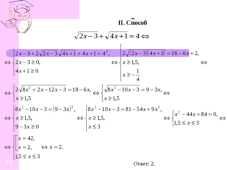 II. Способ Ответ: 2. 12