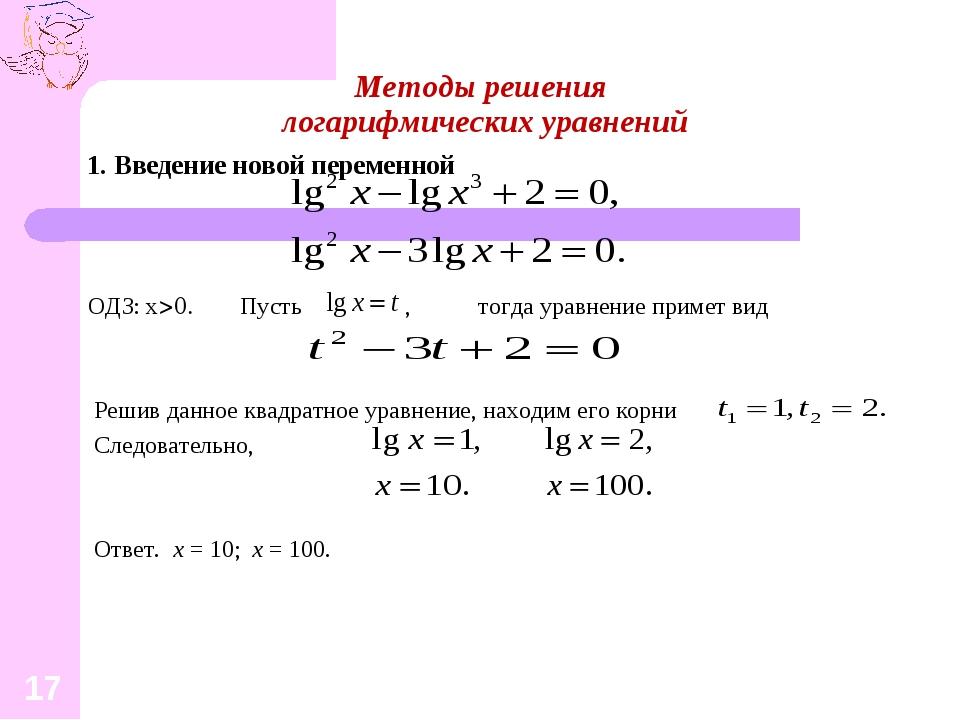 Методы решения логарифмических уравнений 1. Введение новой переменной ОДЗ: х>...