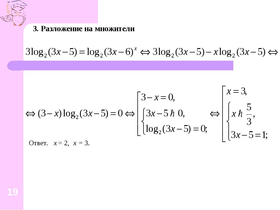 3. Разложение на множители Ответ. х = 2, х = 3. 19