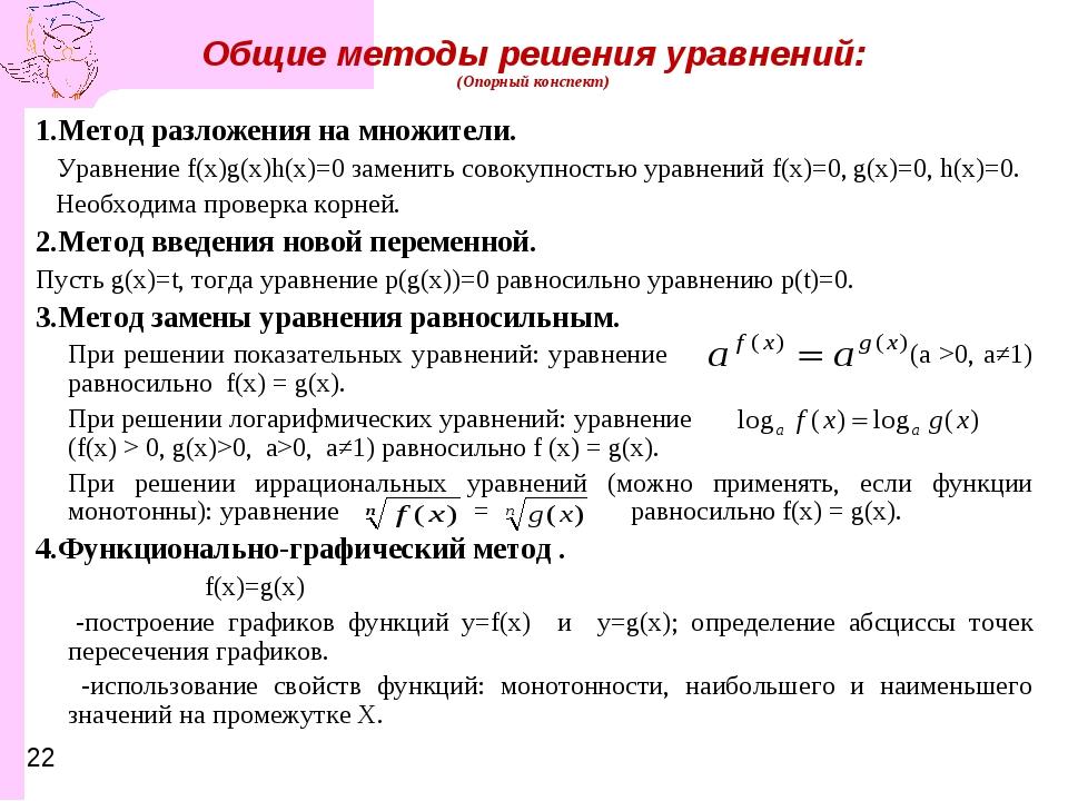 Общие методы решения уравнений: (Опорный конспект) 1.Метод разложения на множ...