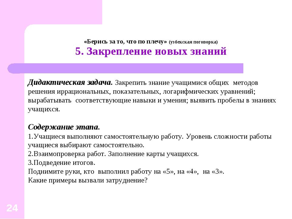 «Берись за то, что по плечу» (узбекская поговорка) 5. Закрепление новых знани...