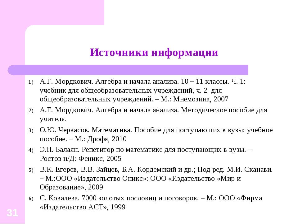 Источники информации А.Г. Мордкович. Алгебра и начала анализа. 10 – 11 классы...