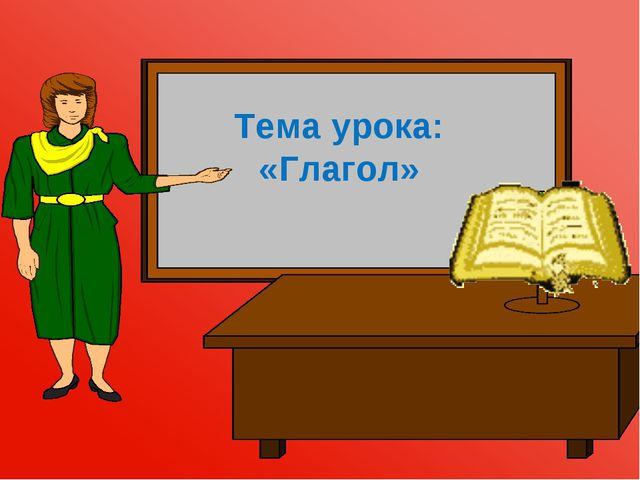 Тема урока: «Глагол»