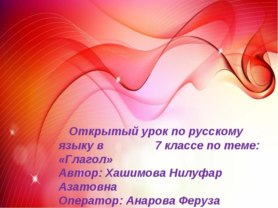Открытый урок по русскому языку в 7 классе по теме: «Глагол» Автор: Хашимова...