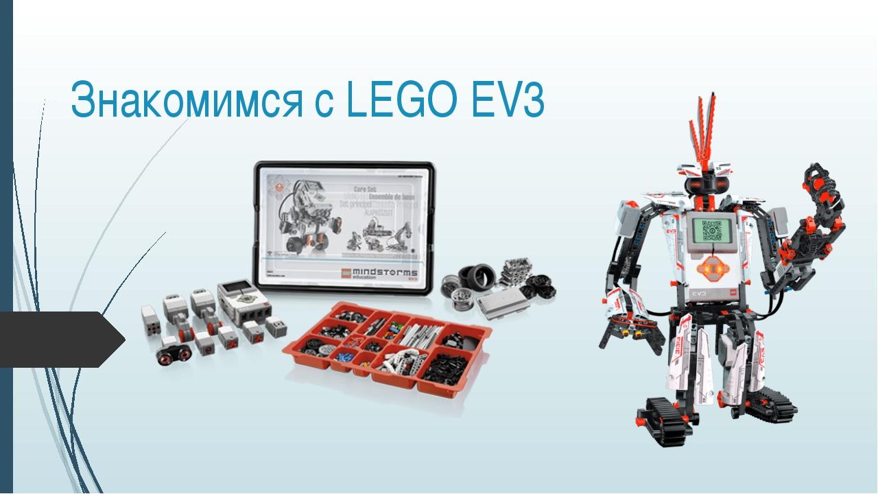 Знакомимся с LEGO EV3