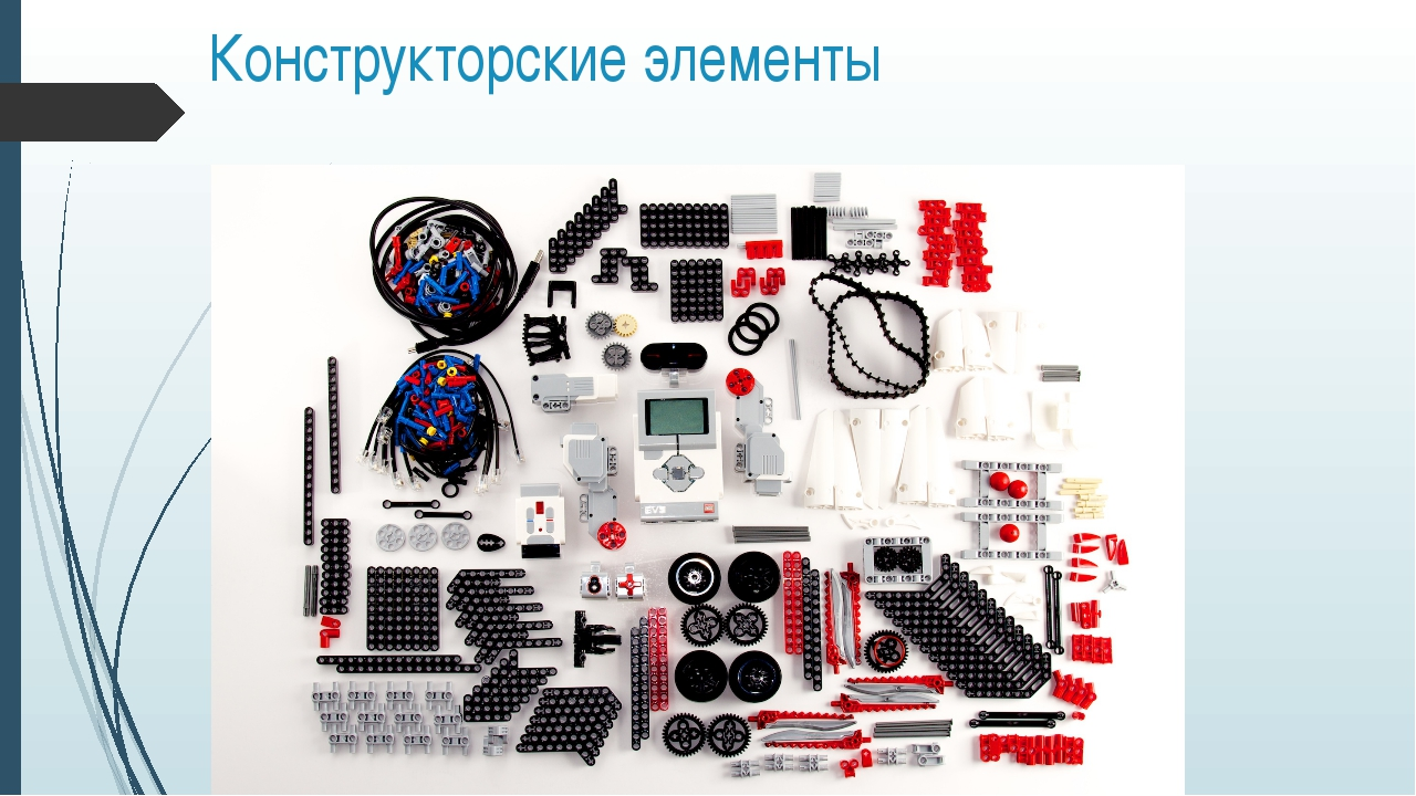 Конструкторские элементы