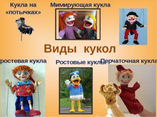 Виды кукол Кукла на «потычках» Перчаточная кукла Тростевая кукла Марионе́тка