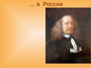 … в России Первое упоминание о кукольном театре было 1636 годом, зафиксирова