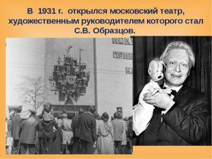 В 1931 г. открылся московский театр, художественным руководителем которого ст