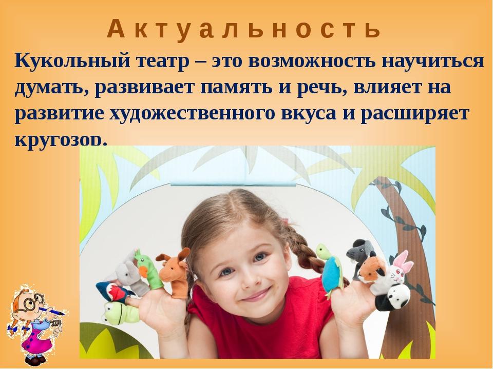 Кукольный театр – это возможность научиться думать, развивает память и речь,...