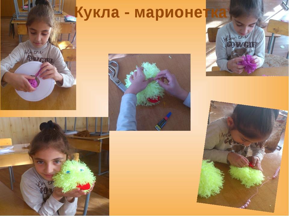 Кукла - марионетка