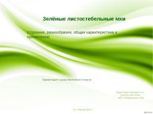 Зелёные листостебельные мхи Презентация к уроку биологии в 5 классе Подготови