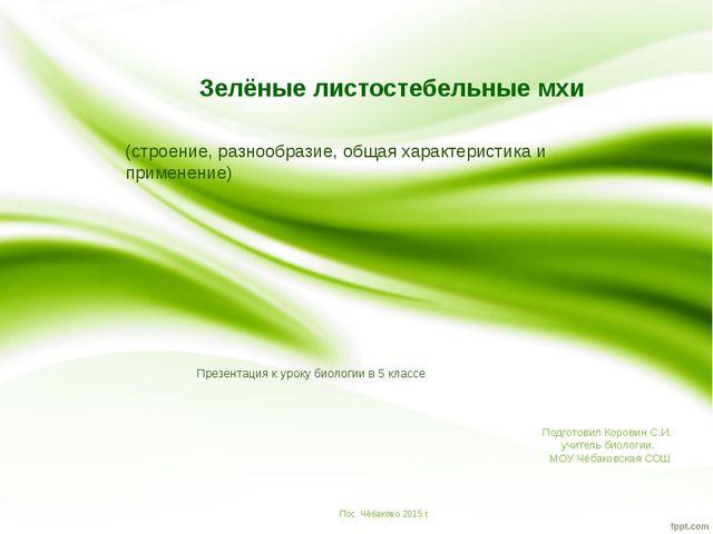 Зелёные листостебельные мхи Презентация к уроку биологии в 5 классе Подготови...