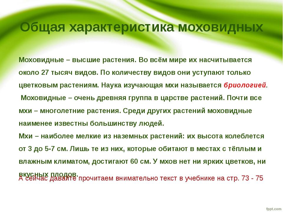 Общая характеристика моховидных Моховидные – высшие растения. Во всём мире их...