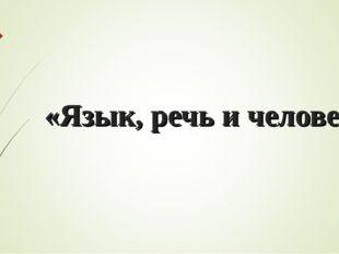 «Язык, речь и человек»