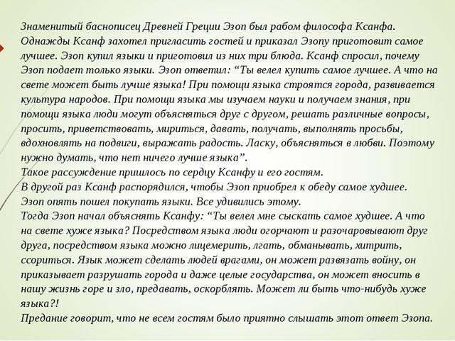Знаменитый баснописец Древней Греции Эзоп был рабом философа Ксанфа. Однажды...