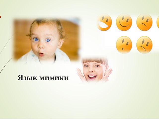 Язык мимики