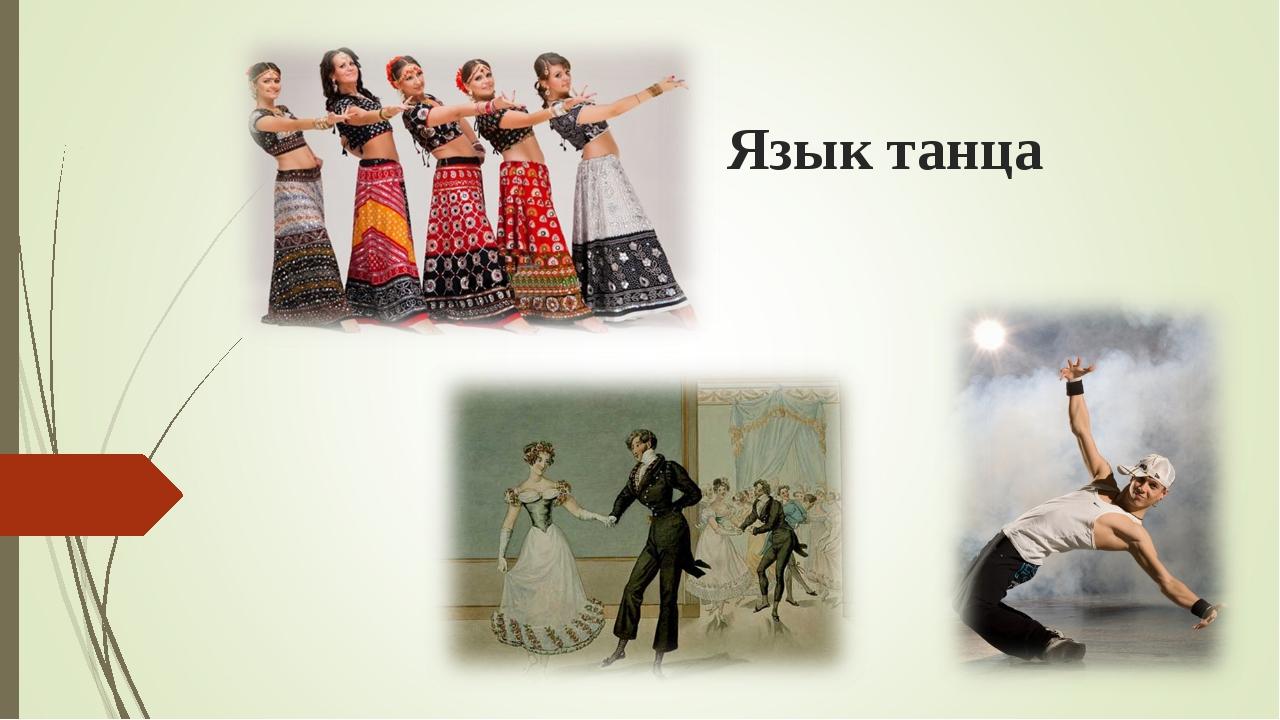Язык танца