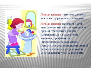 Личная гигиена - это уход за своим телом и содержание его в чистоте. Личная г