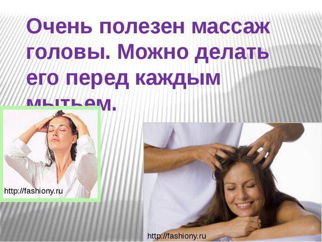 Очень полезен массаж головы. Можно делать его перед каждым мытьем. http://fas...