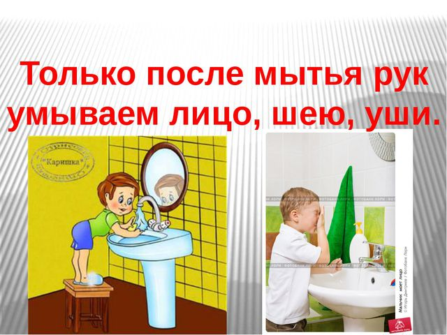 Только после мытья рук умываем лицо, шею, уши.