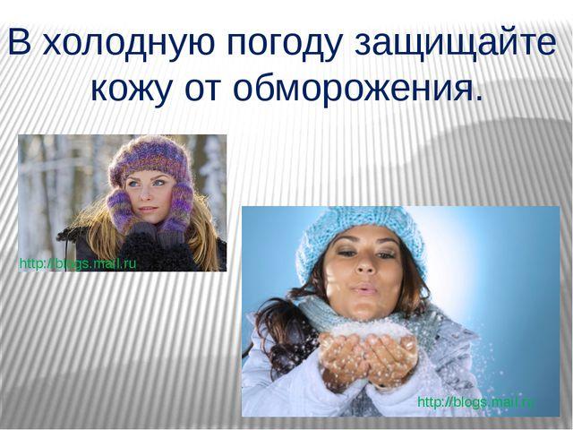 В холодную погоду защищайте кожу от обморожения. http://blogs.mail.ru http://...