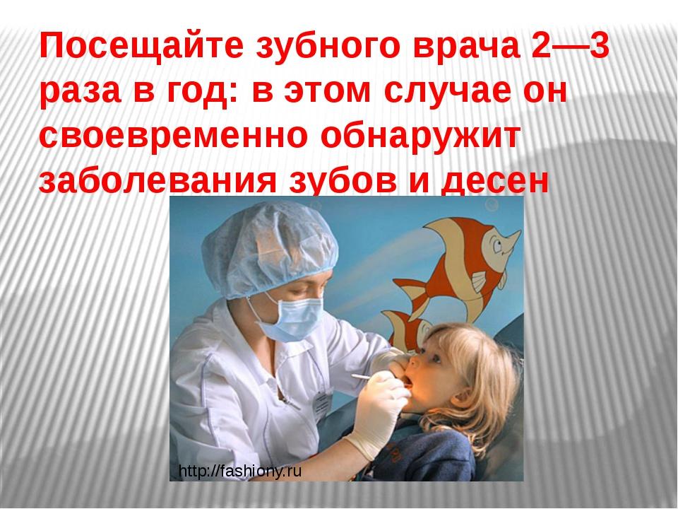 Посещайте зубного врача 2—3 раза в год: в этом случае он своевременно обнаруж...