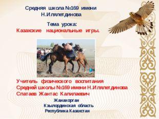 Учитель физического воспитания Средней школы №169 имени Н.Илялетдинова Спатае