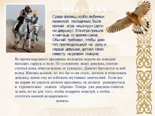 Қыз-қуу Среди зрелищ, особо любимых казахской молодежью, была конная игра «кы