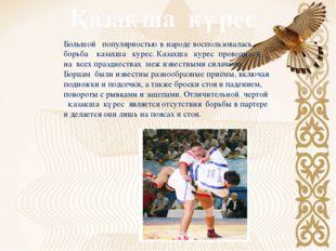 Қазақша күрес Большой популярностью в народе воспользовалась борьба казахша к
