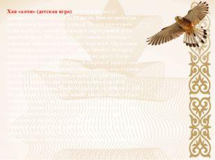 Алты бақан В дословном переводе «шесть столбов» – казахские качели, которые с