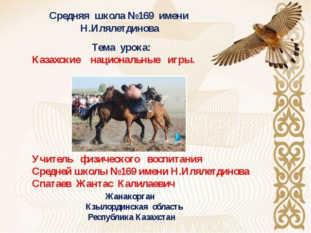 Учитель физического воспитания Средней школы №169 имени Н.Илялетдинова Спатае...