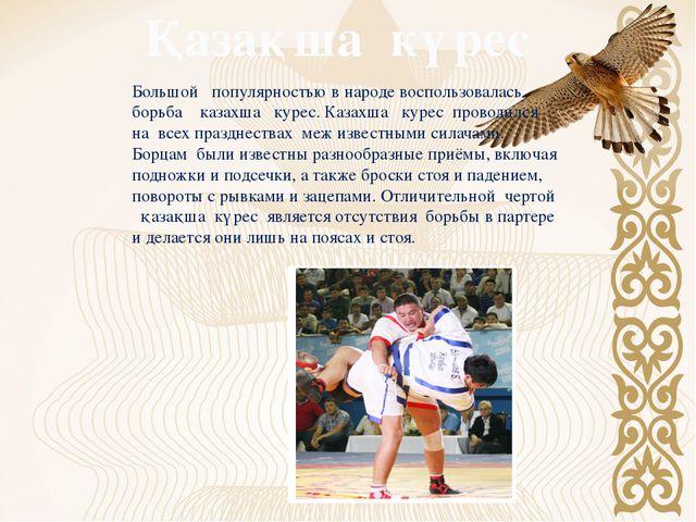 Қазақша күрес Большой популярностью в народе воспользовалась борьба казахша к...