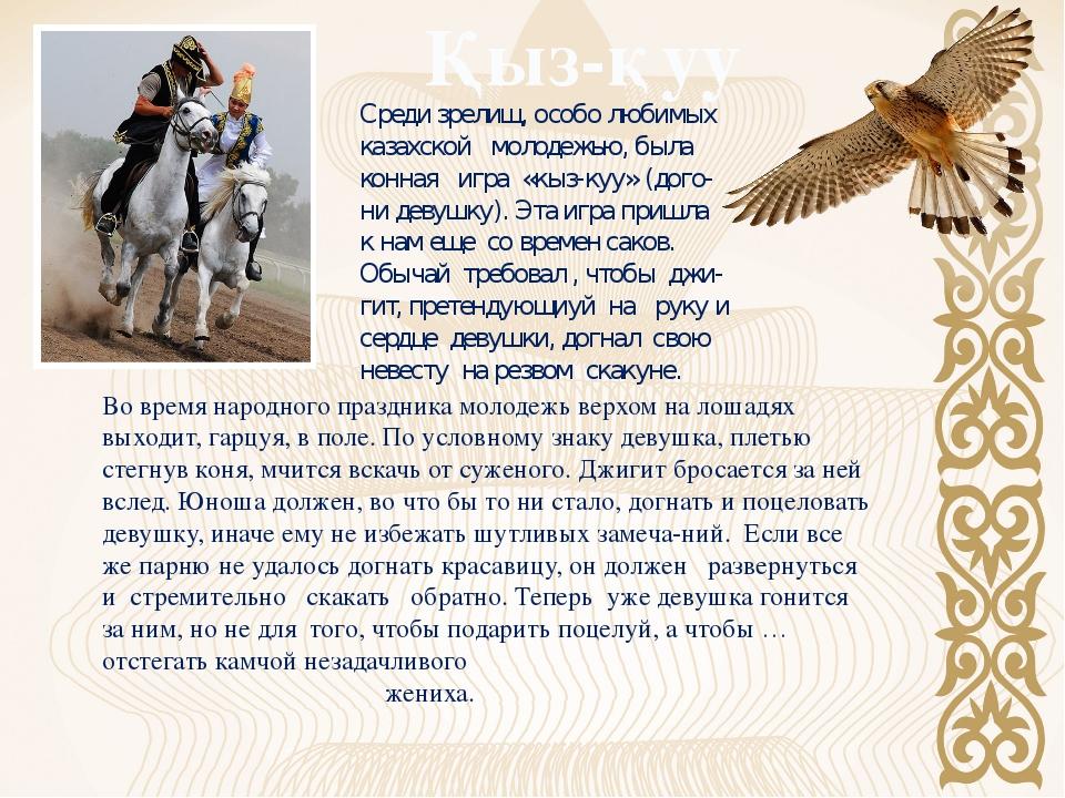 Қыз-қуу Среди зрелищ, особо любимых казахской молодежью, была конная игра «кы...