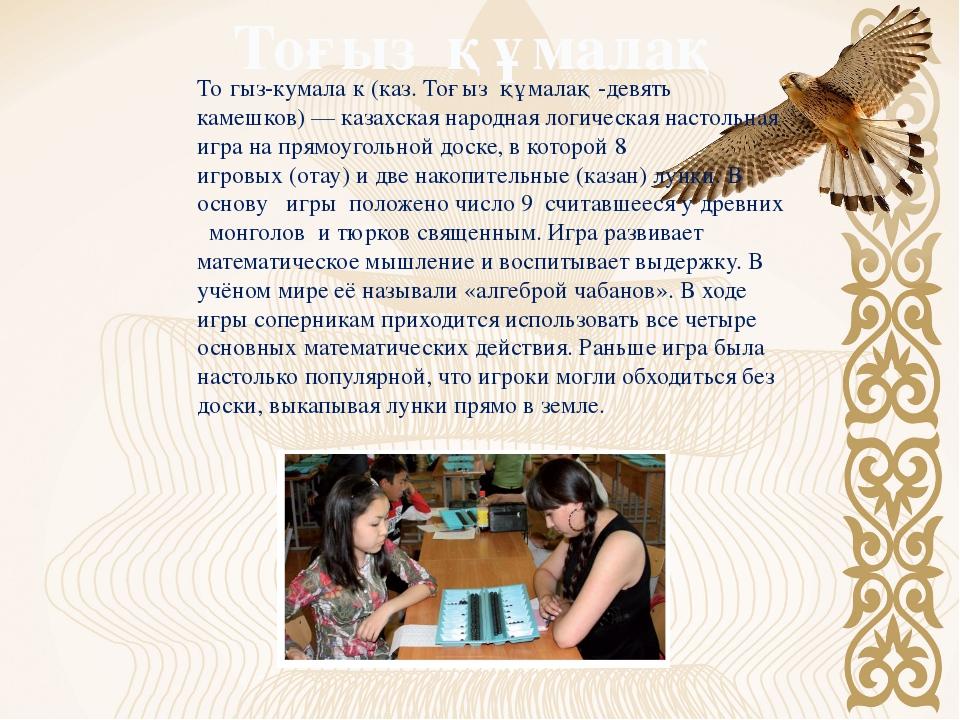 Тоғыз құмалақ То́гыз-кумала́к (каз. Тоғыз құмалақ -девять камешков) — казахск...