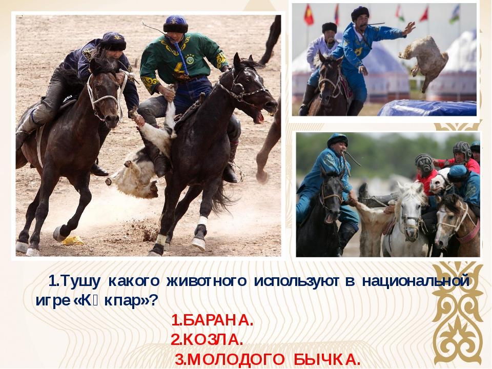Алты бақан В дословном переводе «шесть столбов» – казахские качели, которые с...