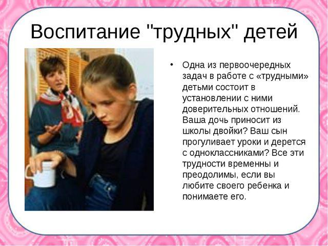 """Воспитание """"трудных"""" детей Одна из первоочередных задач в работе с «трудными..."""
