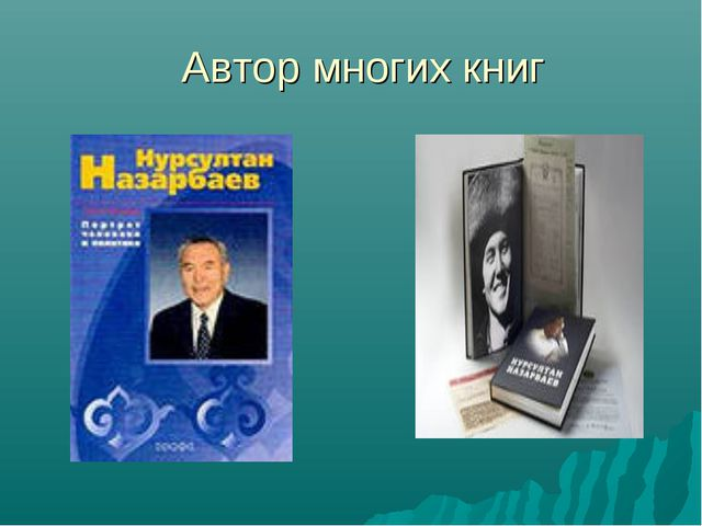 Автор многих книг