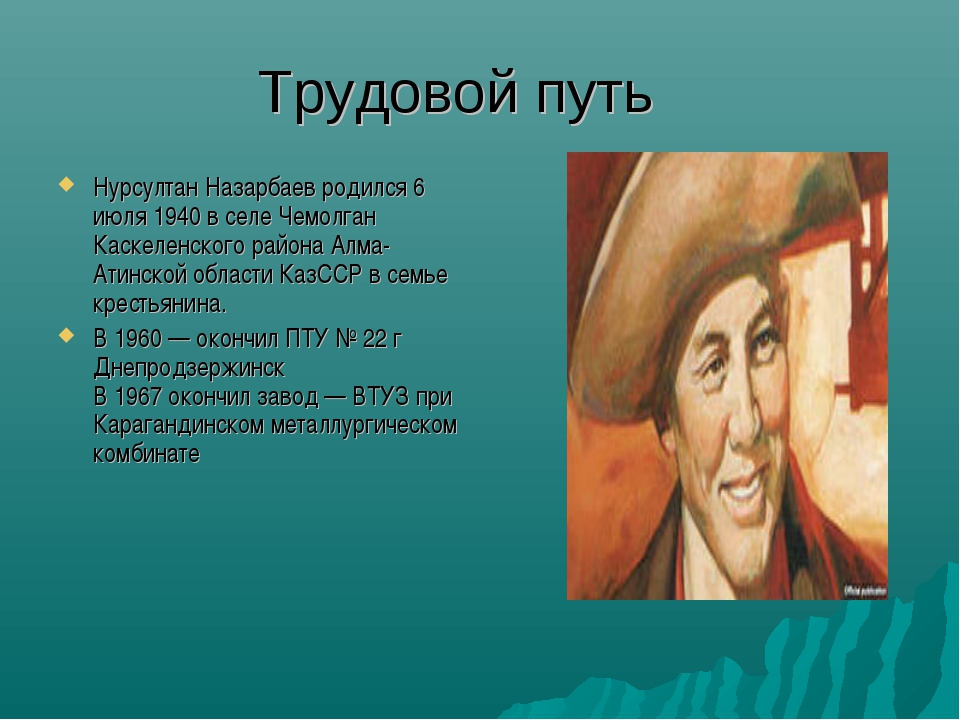Трудовой путь Нурсултан Назарбаев родился 6 июля 1940 в селе Чемолган Каскеле...